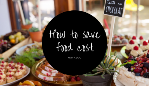 【食費の節約術】誰にでもできる食費を節約する14の方法
