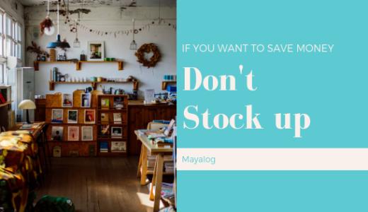 のがたかさんのブログに節約のための「食品と日用品のストック」について寄稿しました