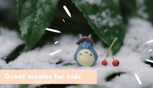 英語で子育ての動画にジブリがオススメな6つの理由とオススメランキング