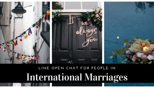 LINEオープンチャット(通称オプチャ)「国際結婚コミュ」参加者募集!