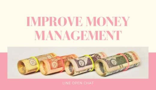 LINEオープンチャット(通称オプチャ)「家計管理と改善コミュ」参加者募集!