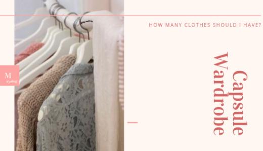 ミニマリストの服の数は何着ぐらいが最適?断捨離したけどまだ服を持ちすぎてる?と思う人へ