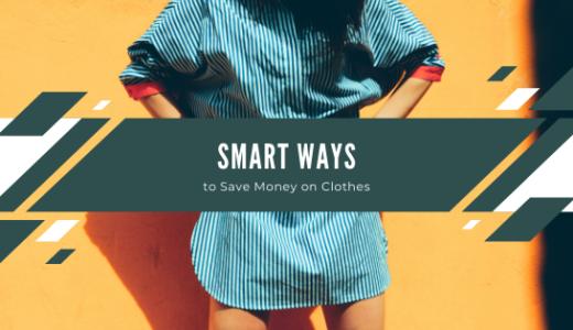 【被服費の節約術】賢く買ってファッションを楽しむ方法