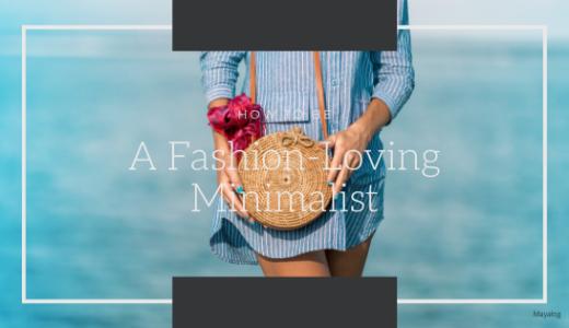 ゆるミニマリストの服の数を増やさずファッション・おしゃれを楽しむ6つのコツ