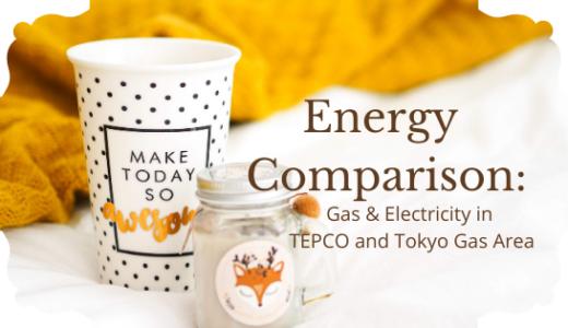 【関東圏-東京電力エリア】電気とガスが1番安いのはどこ?11社徹底比較!