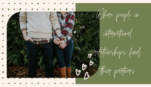 外国人との出会いの場所は?国際結婚・国際恋愛経験者141人に聞いてみたアンケート結果を公開