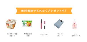 マネードクター保険相談_プレゼントキャンペーン