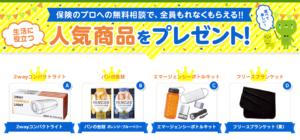 保険コネクト_保険相談でプレゼントキャンペーン