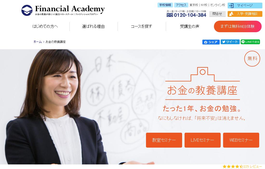 マネーセミナー_おすすめ_ファイナンシャルアカデミー