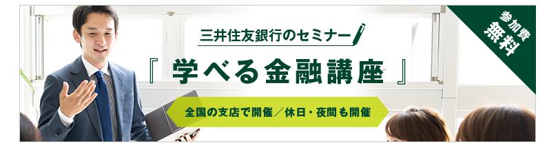 マネーセミナー_おすすめ_