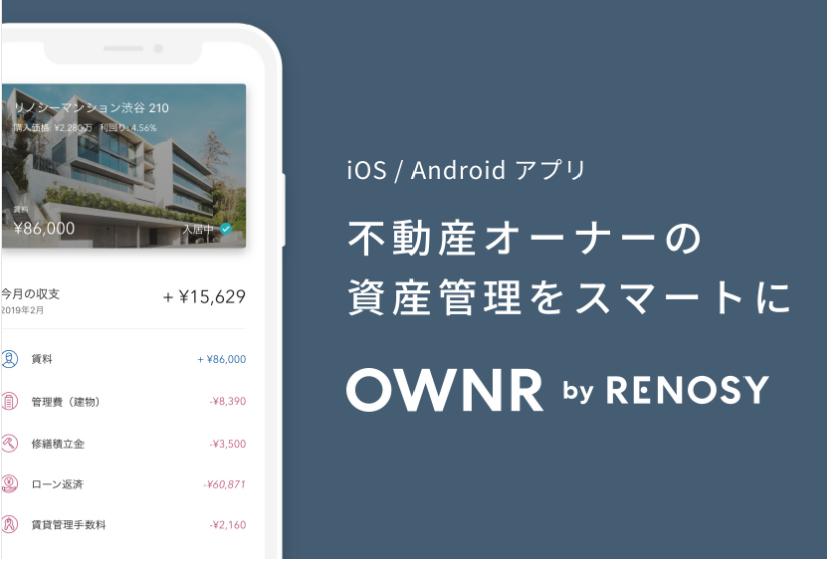 リノシー(RENOSY)のアプリ