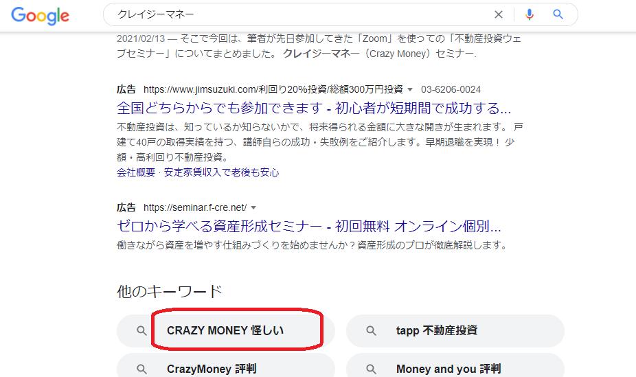 crazy-money-search